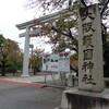 【大阪の風景】大阪護国神社と高槻護国神社