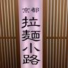 京都 拉麺小路食べ歩き
