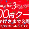 サプライス(Surprice)3周年記念で5,000円クーポン配布 4月3日(火)まで