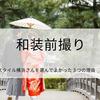 【三渓園和装前撮り】ワンスタイル横浜で撮影してよかった3つの理由