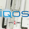 iQOS(アイコス)水濡れ水没修理4,000円のお店