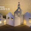 工作アイデア!A4画用紙一枚で作る、クリスマスビレッジ