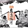 八坂神社の御朱印(守谷市) 〜感度良好! 直書き(直押し)見開き朱印
