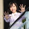STU48・薮下楓 20歳の誓い 「大人っぽい歌に挑戦したい」 姉と同じ虎ファンだけど、最近は…