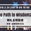 """ Ninshiki Technology "" をシリコンバレーへ !! ~ Wisdom2.0への挑戦 御礼 & 報告会 ~"