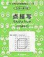 サイパー思考力算数練習帳「点描写(立方体など)」終了【小3息子】