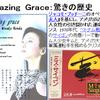 Amazing Grace と 世界史