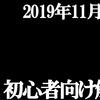 【2019年11月27日(水)】注目の経済指標と要人発言・初心者向け解説【FX】
