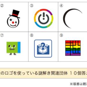【第2弾】あなたはいくつわかる?「謎解き制作団体のロゴ」でクイズを作って見た