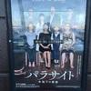 映画「パラサイト半地下の家族」を観た。