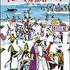 ペンギンパーティ、ロストシティボードゲーム、デモンワーカー、はんか通骨董市、で遊んだ(銀朱色ボードゲーム会)