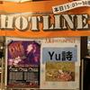 HOTLINE2016 第4回店ライブオーディション 終了しました!