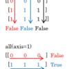 NumPyの使い方(8) 真偽値