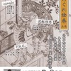 北海道ぷろぐれ絵巻五巻を観戦