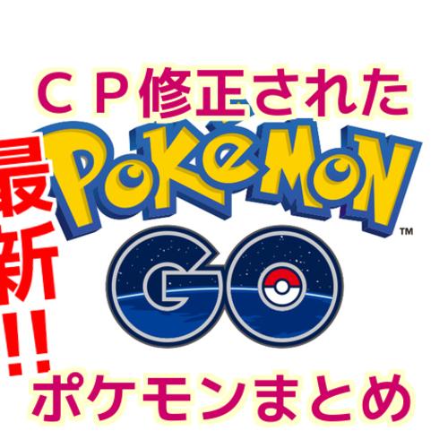 【ポケモンGO 攻略】ランキング変動⁉︎ CP調整(修正)で強さの変わったポケモンまとめ