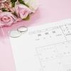 結婚前にチェック!入籍前後に必要な手続き【婚姻届の書き方から提出、名義変更まで】