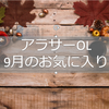 【プチプラコスメ】9月のお気に入りまとめ【9割コスメでネットで買える】