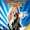 『ハンナ・モンタナ ザ・コンサート3D』(Hannah Montana & Miley Cyrus: Best of Both Worlds Concert)感想