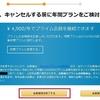 60秒でamazonプライム無料体験を解約する手順(画像付き)