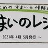 「すまいのレシピ 第8号」発行!