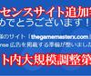 【Fujitter175】アドセンスサイト追加審査合格などのサイト内大規模調整進捗報告☆第5弾2019