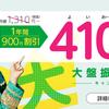 mineoが9月1日より複数キャンペーンを実施!月額利用料が900円割引など