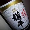 銀 樽平 特別純米酒(9年放置物):樽をちょっと越えて古木的な風味に
