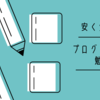 【無料で参考書が読める!?】大学生が気軽にチャレンジできるプログラミングの勉強方法