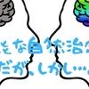 脳の恒常性と変化の関係性。意外な弊害になっている自然治癒力。