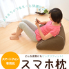 激売れのスマホ枕の再販が決定!