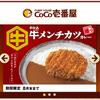 『CoCo壱番屋(ココイチ)』で今すぐ使える割引クーポンの使い方