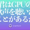 『君はGPUの歓声を聴いたことがあるか』という発表をした