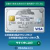 三井住友VISAデビュープラスカードが学生に人気の理由