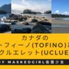 カナダバンクーバー島(Vancouver Island)のトフィーノ(Tofino)とユークルエレット(Ucluelet)【中級レベル】