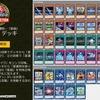 【遊戯王最新情報】遊戯王OCGインストラクター が好きなカードを紹介で星遺物デッキを紹介!