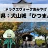 ドラクエおみやげ愛知県:犬山城「ひつまぶし」