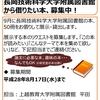 【締め切りました】長岡技術科学大学との蔵書交換展示会予告&読みたい本を募集します【~8/17(水)まで】