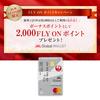【JAL】JGW会員限定ーFOPキャンペーン
