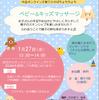 1月のベビー&キッズマッサージのお知らせ!