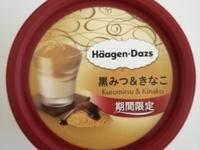 ハーゲンダッツ「黒みつ&きなこ」が美味しい。夏らしい和の甘さ。冬にも食べたい和の甘さが美味しい。