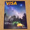 【1000円割引】テーブルウェアフェスティバル2020の割引券はVISAカードの情報誌で!