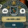 TRIGLAV:イベントカード「4体の怪斉と遭遇!」