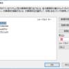 【GTD】Microsoft Outlookのタスクツールを試用中