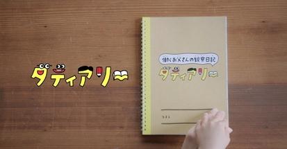 【旅行】広島県福山市のユニークな取り組み!「ダディアリー」でワーケーション推進