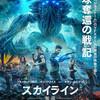 宇宙人侵略‼ SF映画の皮を被った格闘映画 『スカイライン -奪還-』