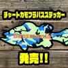 【バスマニア】塩ビ素材で水にも強く剥がれにくいステッカー「チャートカモフラバスステッカー」発売!