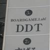 大阪のボードゲーム研究所!?「ボードゲームラボDDT」に行ってきました。