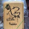 北海道・函館市の名物グルメと言えば、「ハセガワストア」の「函館名物 やきとり弁当」!!~函館市内に14店舗!!豚肉を使った焼き鳥が有名~