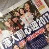 あけましておめでとうございます 香港・花火・新聞