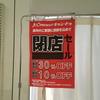 イトーヨーカドー厚木にある100円ショップ キャンドゥ 雑貨30%引きの閉店セール